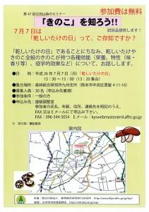 立田山セミナー