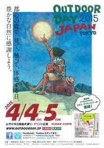 アウトドアデイジャパン2015